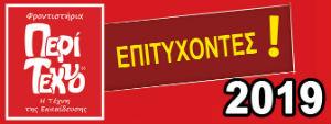 epitixontes2019300